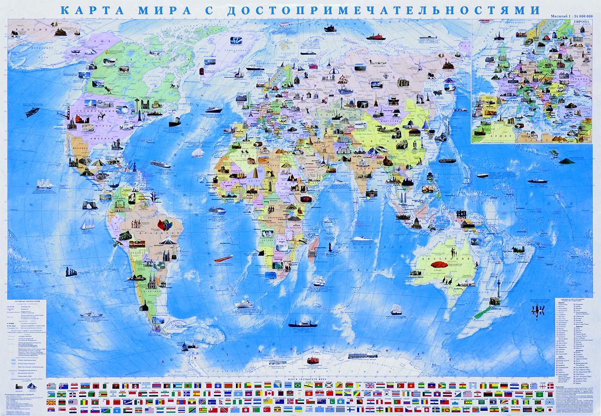 Мир. Достопримечательности. Карта