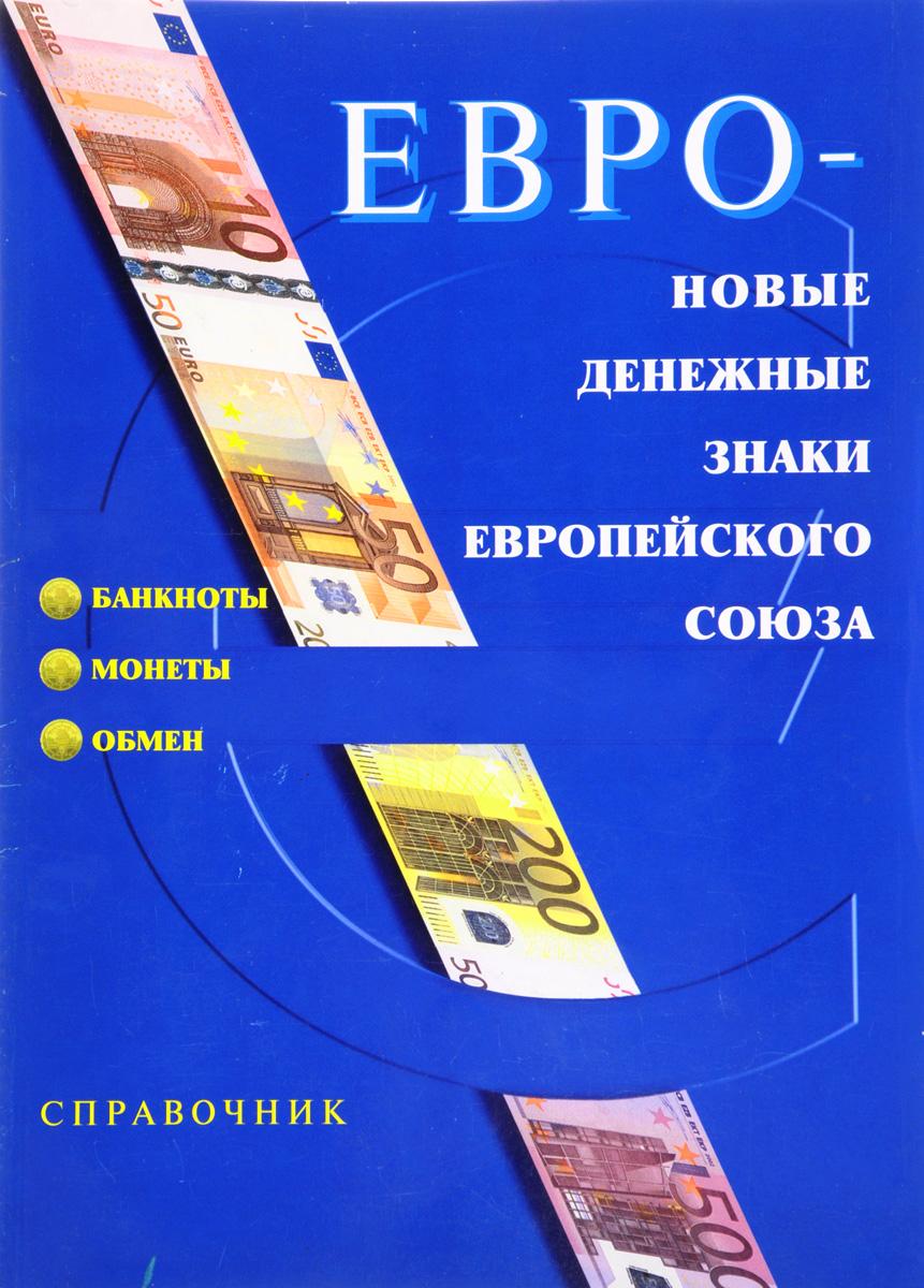 Евро: Справочник