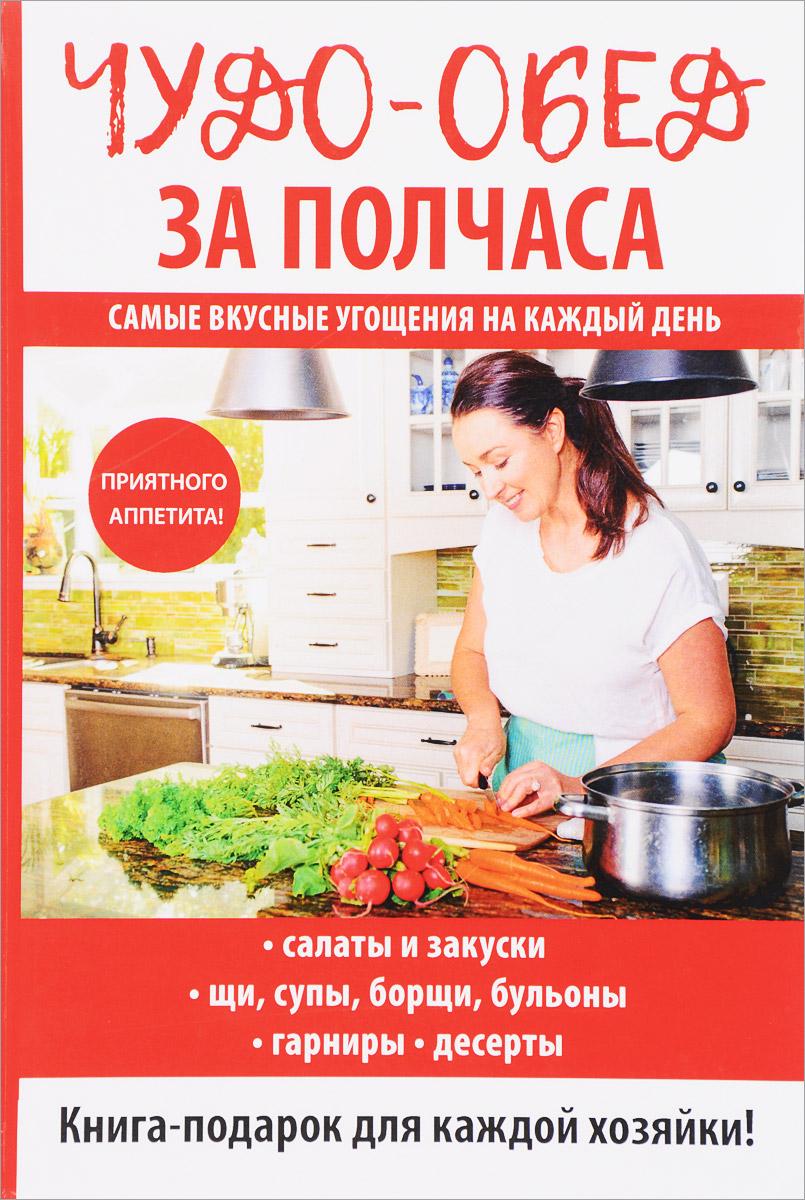 В. Н. Петров Чудо-обед за полчаса