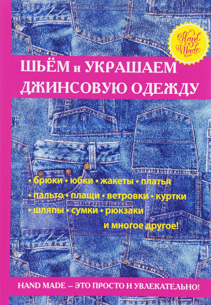 С. А. Хворостухина Шьем и украшаем джинсовую одежду
