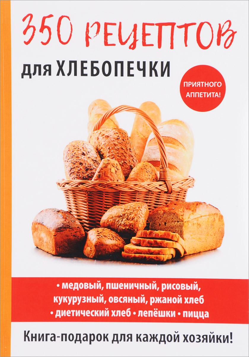 А. Г. Красичкова 350 рецептов для хлебопечки