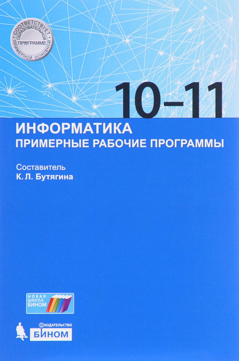 К. Бутягина Информатика. 10-11 класс. Примерные рабочие программы