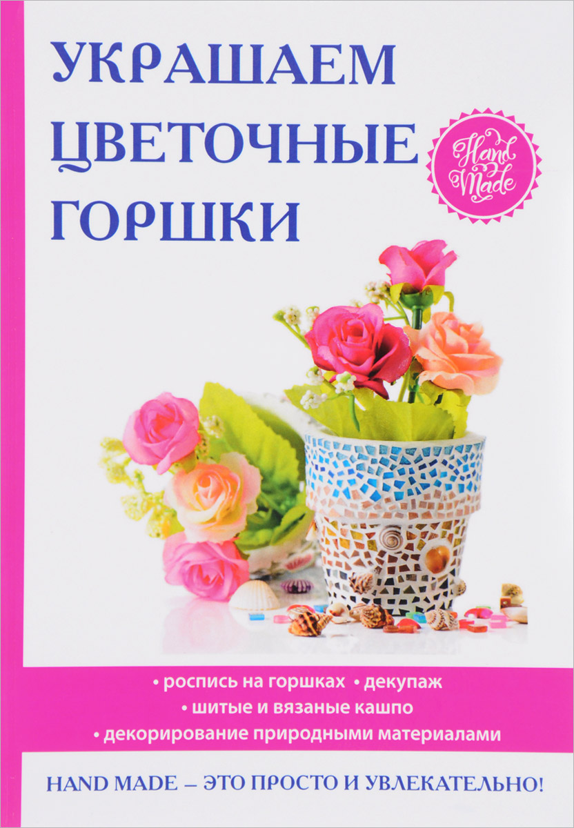 Е. А. Михайлова Украшаем цветочные горшки расписываем цветочные горшки