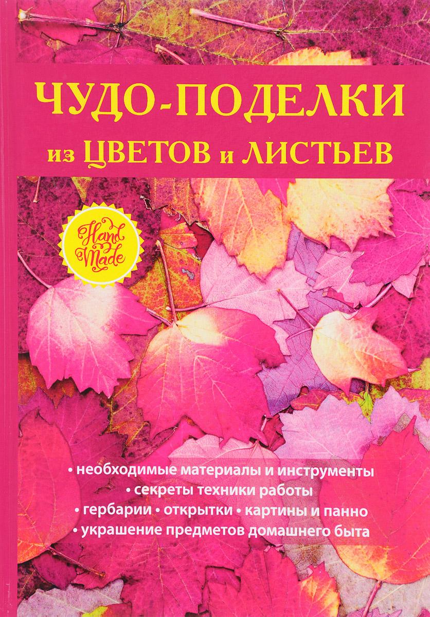 Т. Ф. Плотникова Чудо-поделки из цветов и листьев плотникова т такие вкусные салаты…