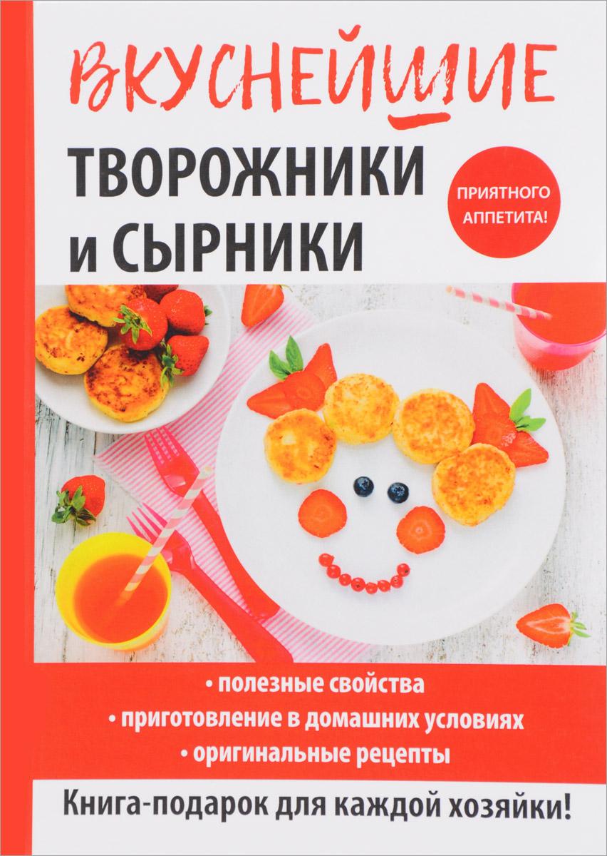 Г. А. Серикова Вкуснейшие творожники и сырники книги максим сырников