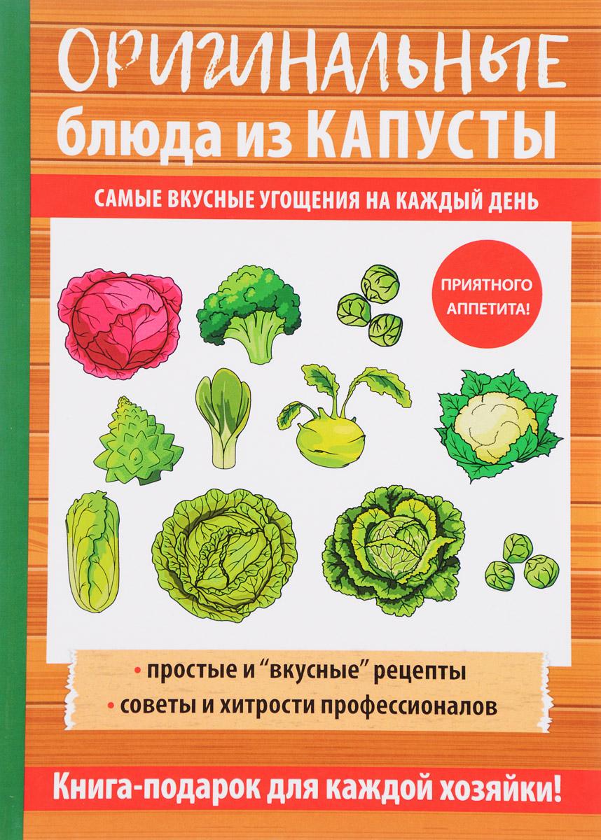 А. В. Кривцова Оригинальные блюда из капусты