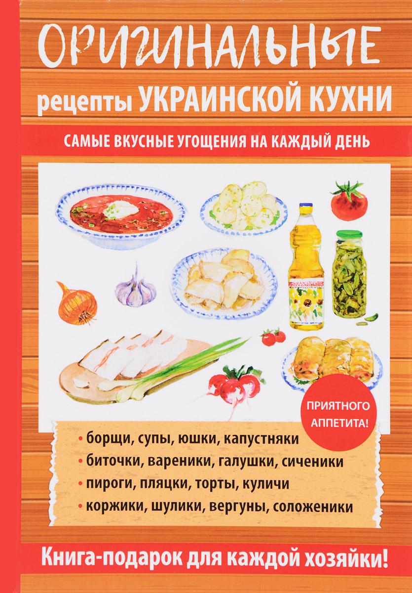 Г. М. Треер Оригинальные рецепты украинской кухни книги эксмо украина которой не было мифология украинской идеологии