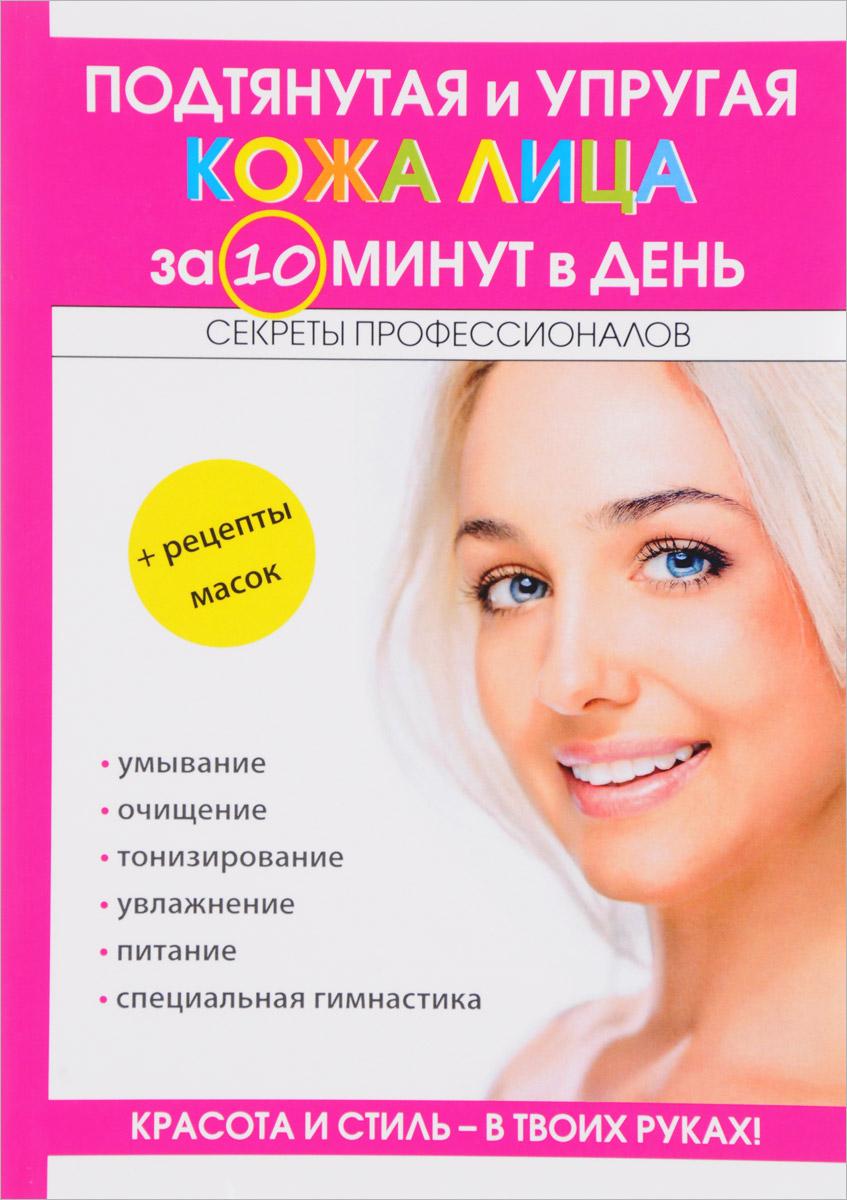 Подтянутая и упругая кожа лица за 10 минут в день ISBN: 978-5-386-11025-3