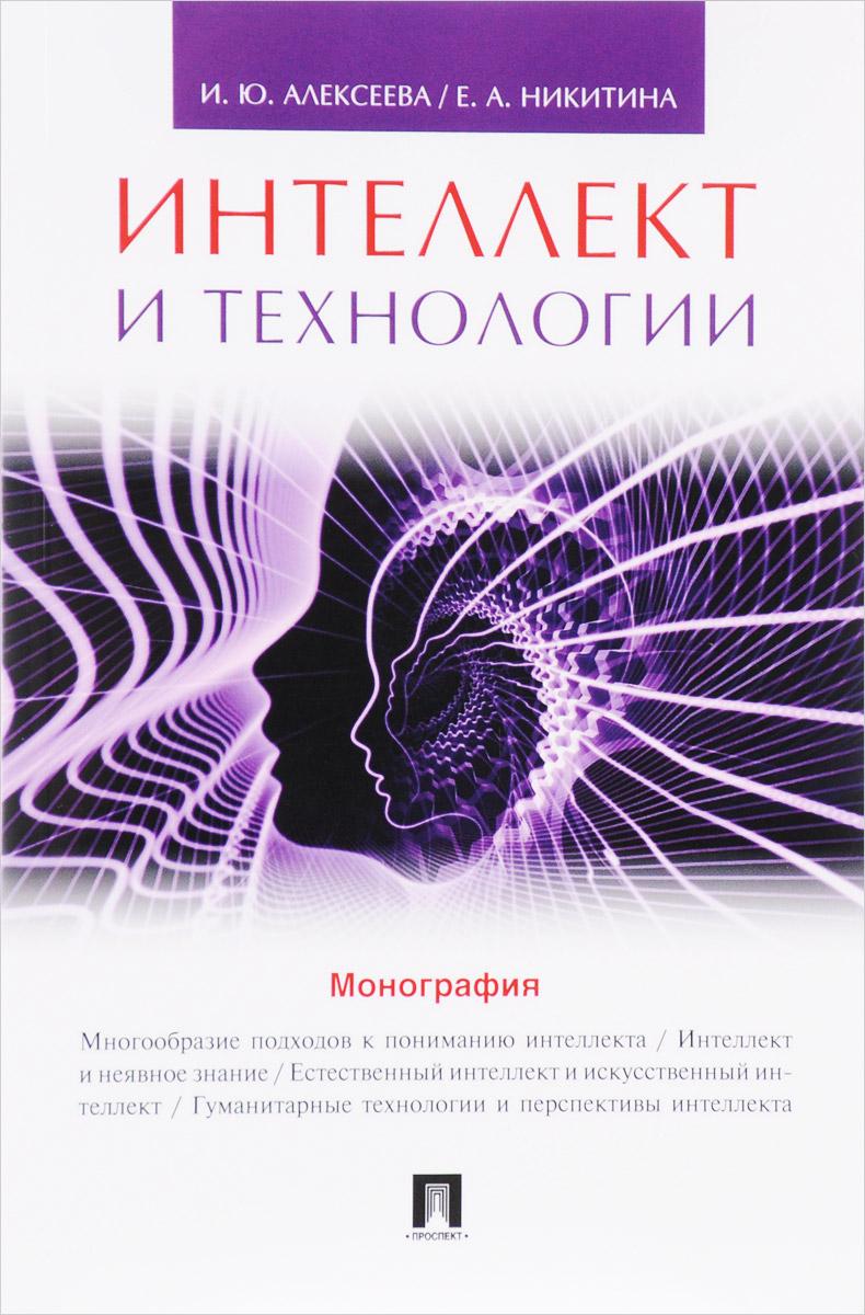 Интеллект и технологии
