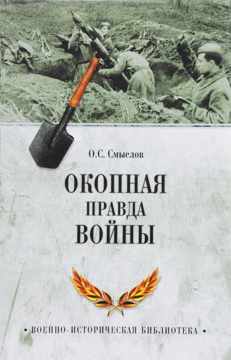 О. С. Смыслов Окопная правда войны