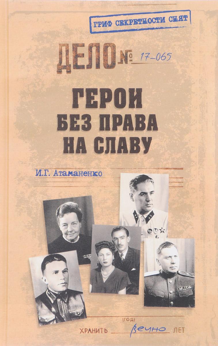 И. Г. Атаманенко Герои без права на славу атаманенко и лицензия на вербовку