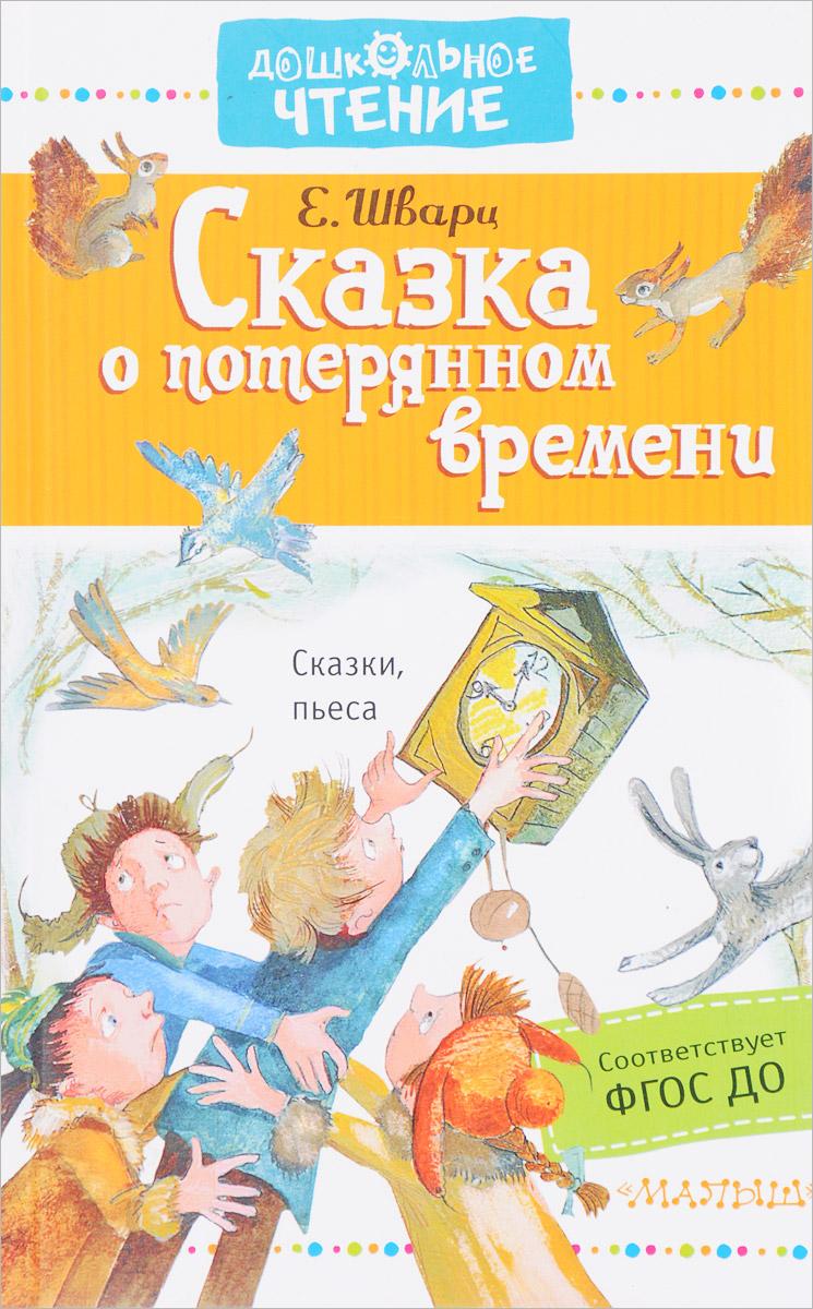 Е. Л. Шварц Сказка о потерянном времени