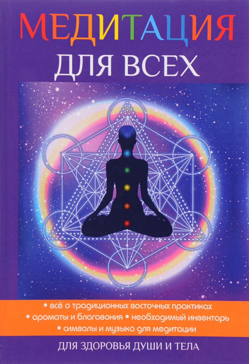 Ю. В. Антонова Медитация для всех как договориться с самим собой