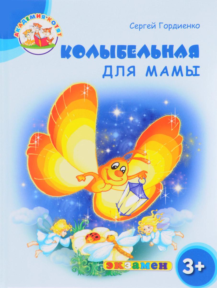 Сергей Гордиенко Колыбельная для мамы сергей галиуллин чувство вины илегкие наркотики