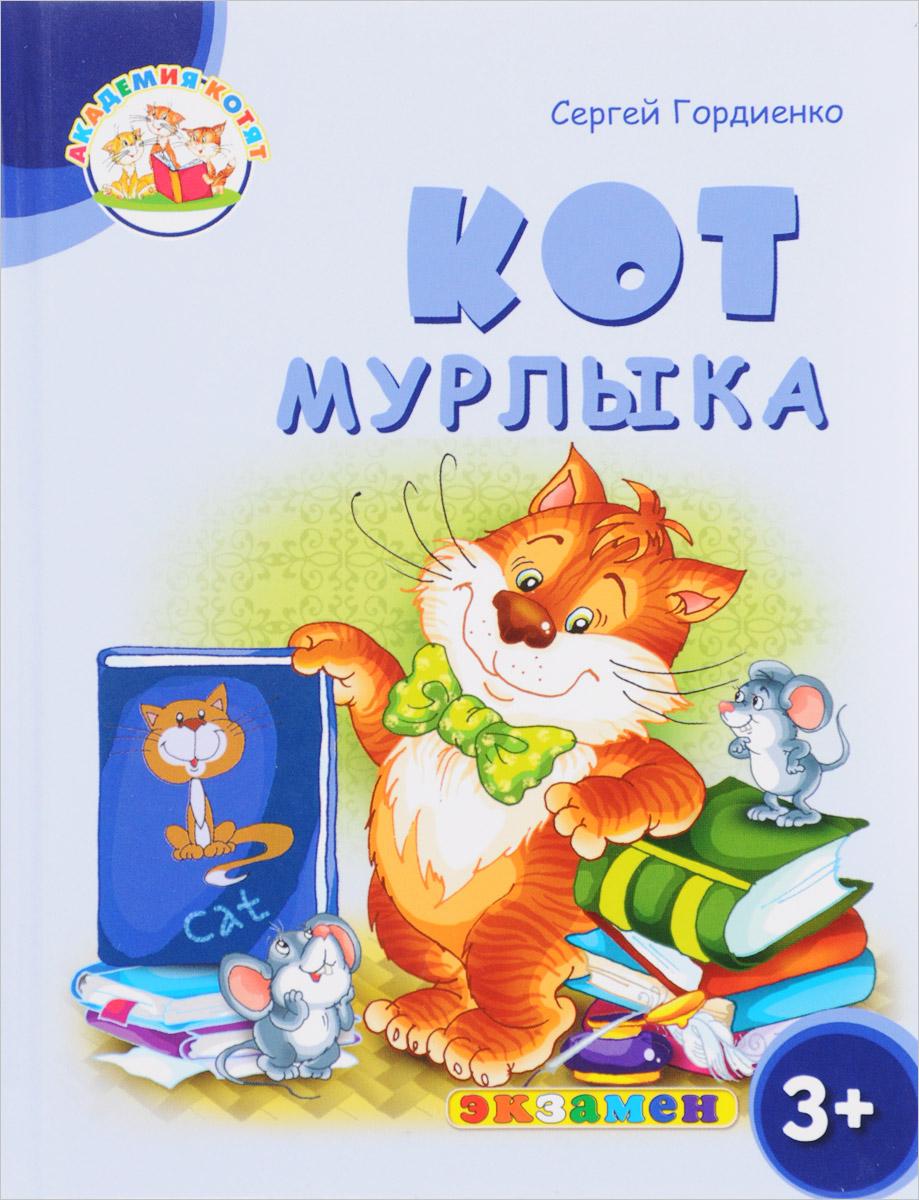 Сергей Гордиенко Кот Мурлыка