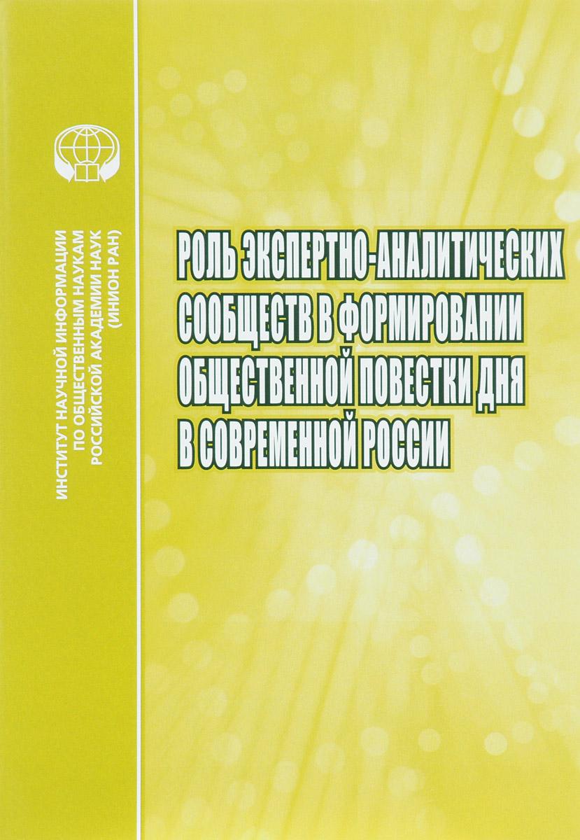 Роль экспертно-аналитических сообществ в формировании общественной повестки дня в современной России