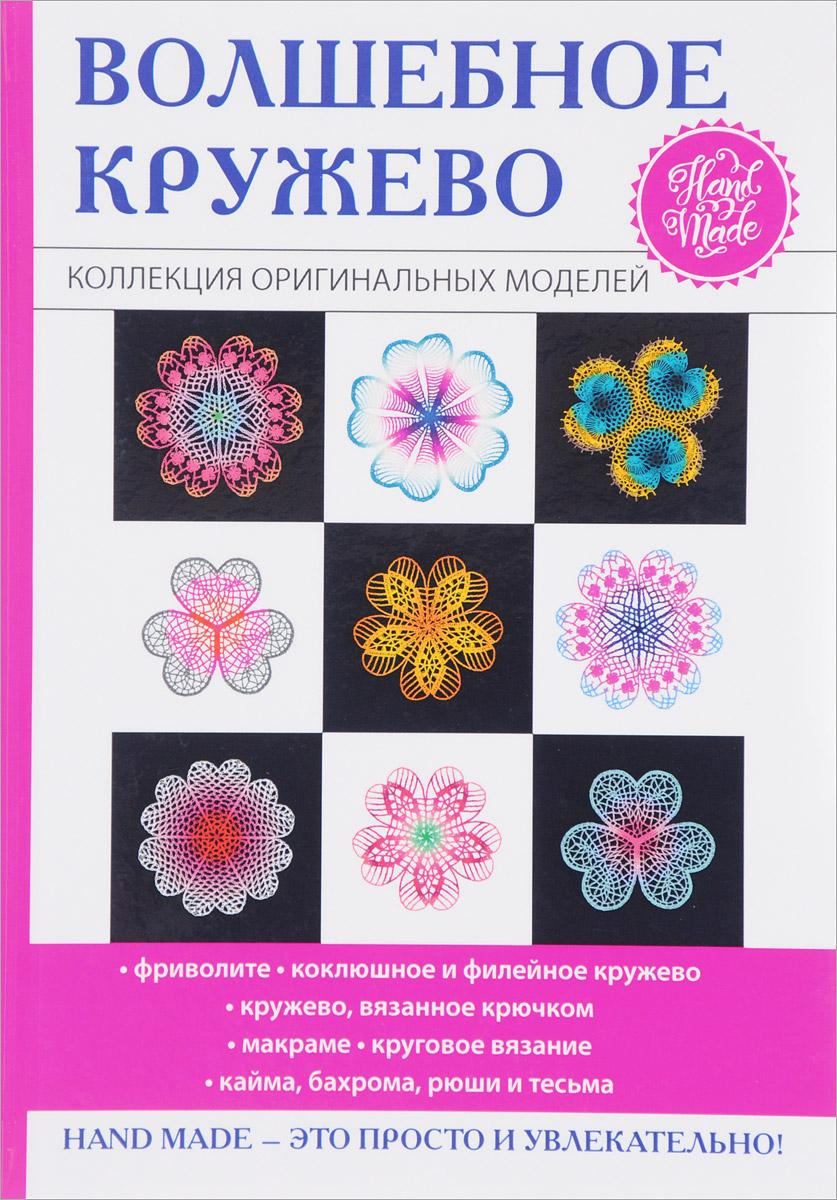 А. Спицына Волшебное кружево prostotoys предметы интерьера
