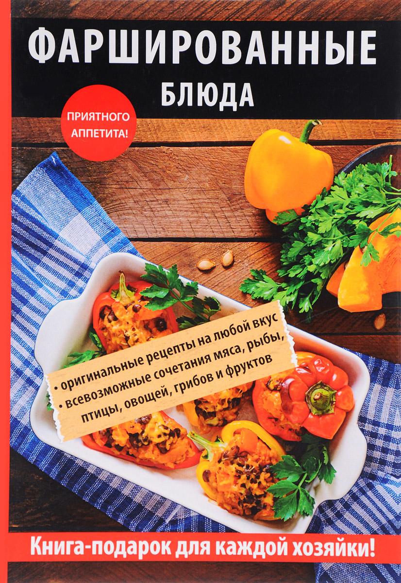 Г. М. Треер Фаршированные блюда