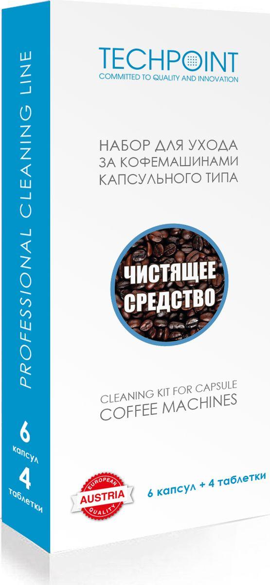 Чистящие средство для капсульных кофемашин Techpoint, 6 капсул + 4 таблетки8187Новая разработка Techpoint. Аналогов нет. Кофеварки капсульного типа также требуют ухода и очистки от накипи, жиров и т.п. Чистящее средство против кофейных масел, помещенное в кофейную капсулу. Использовать как и обычную капсулу, после использования несколько раз промыть циклами с водой. В коробке 6 шт.