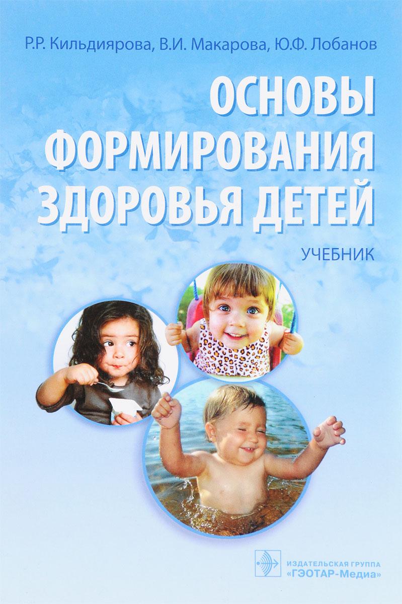 Основы формирования здоровья детей. Учебник (+ DVD)