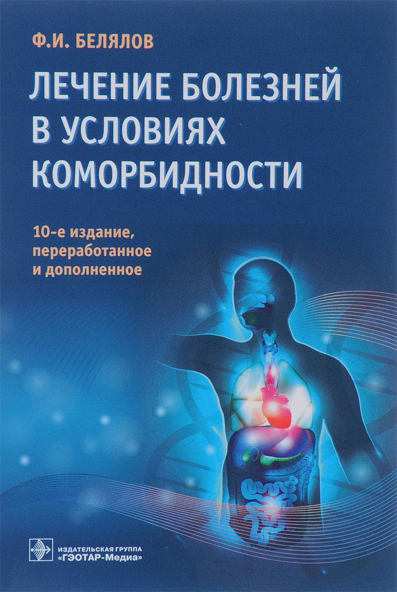 Ф. И. Белялов Лечение болезней в условиях коморбидности юлия савельева эффективное лечение болезней печени