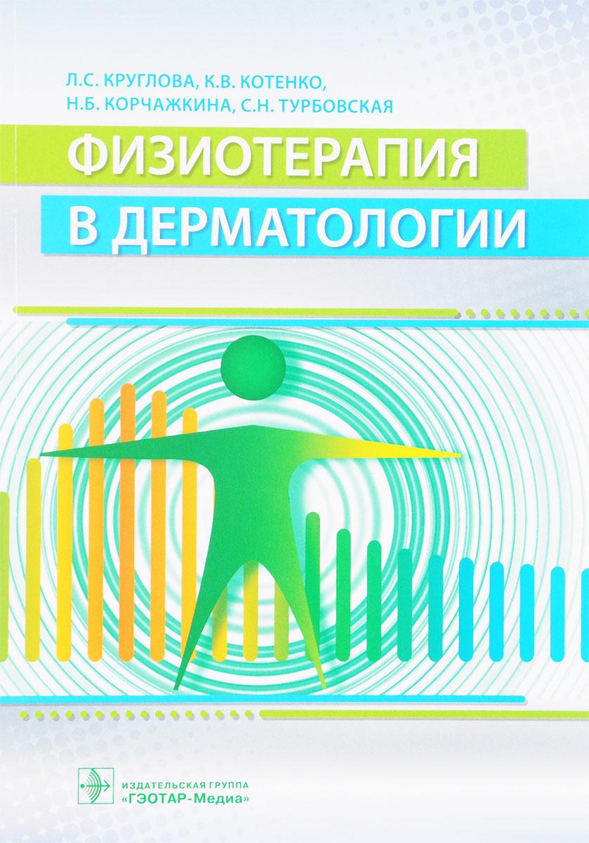 Физиотерапия в дерматологии. Л. С. Круглова, К. В. Котенко, Н. Б. Корчажкина, С. Н. Турбовская