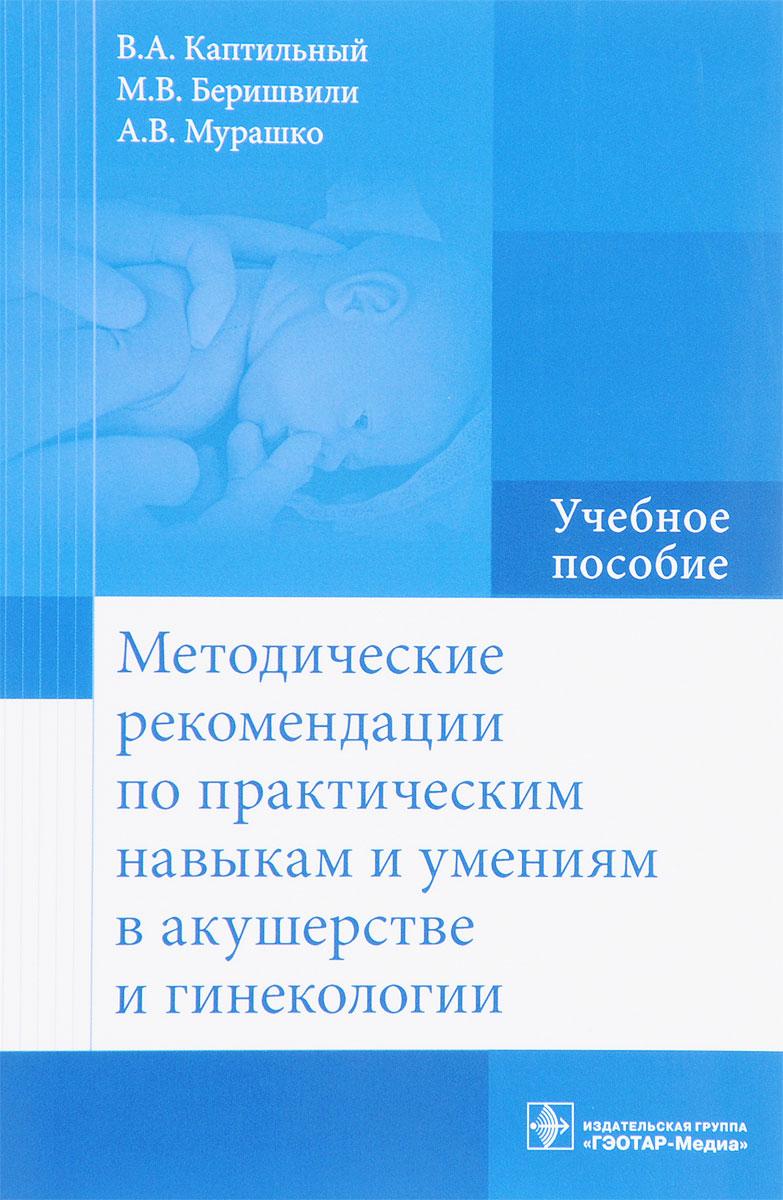 Методические рекомендации по практическим навыкам и умениям в акушерстве и гинекологии. Учебное пособие
