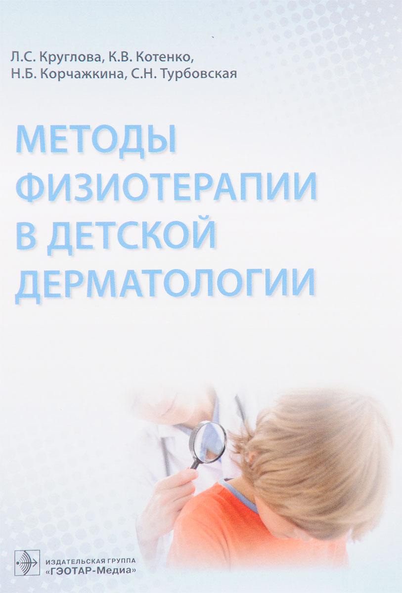 Методы физиотерапии в детской дерматологии. Л. С. Круглова, К. В. Котенко, Н. Б. Корчажкина, С. Н. Турбовская