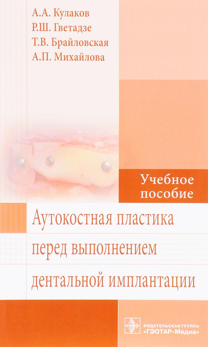 Аутокостная пластика перед выполнением дентальной имплантации. Учебное пособие