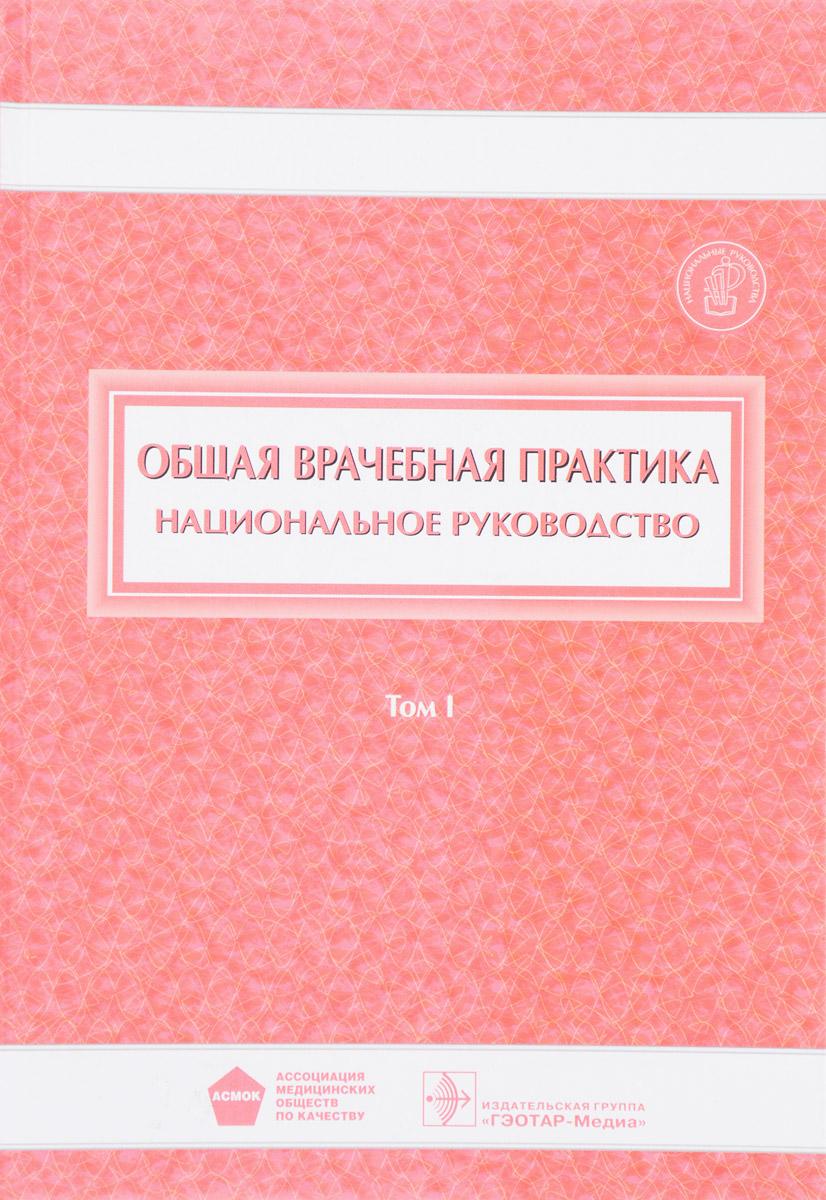 Общая врачебная практика. Национальное руководство в 2 томах. Том 1 библиотека врача общей практики комплект из 4 книг