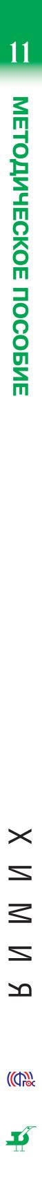 Химия. 11 класс. Углубленный уровень. Методическое пособие. К учебнику О. С. Габриеляна, Г. Г. Лысовой
