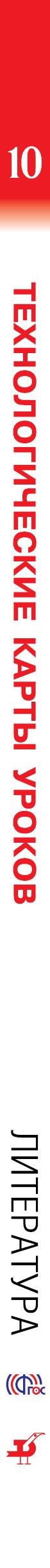 Русский язык и литература. Литература. 10 класс. Базовый уровень. Технологические карты уроков к учебнику под редакцией Т. Ф. Курдюмовой