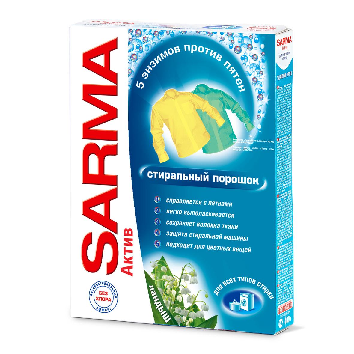 Стиральный порошок Sarma Актив. Ландыш, 400 г01030Порошок для стирки изделий из хлопчатобумажных, льняных, синтетических тканей, а также тканей из смешанных волокон. Может использоваться для автоматической и ручной стирки, а также стирки в машинах активаторного типа. В составе нет хлора, который разрушает волокна ткани и вреден для нашего здоровья. Отлично удаляет пятна от чая, кофе, шоколада, растительного масла, красного вина, травы, крови, делая вещи идеально чистыми. Товар сертифицирован.