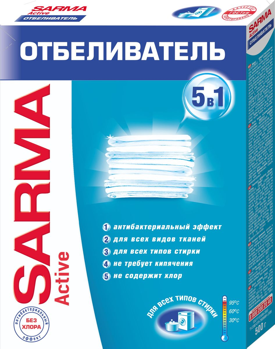 Отбеливатель Sarma Актив, 500 г05056Отбеливатель Sarma Актив, предназначенный для различных видов тканей, усиливает действие стирального порошка при выведении пятен с белья.Сохраняет первоначальный вид вещей даже после многократных чисток. Товар сертифицирован.