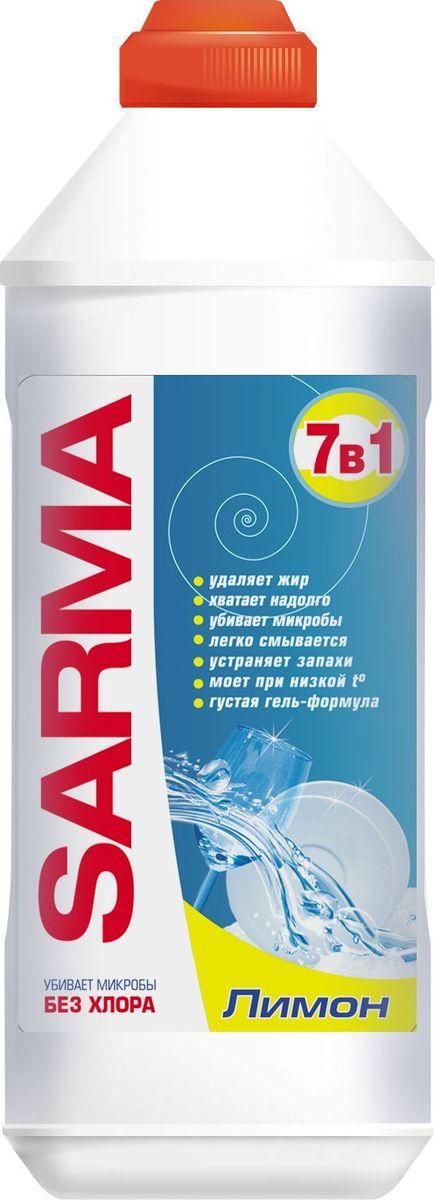 Средство для мытья посуды Sarma Лимон, 500 мл порошок чистящий sarma лимон отбеливание с антибактериальным эффектом 400 г