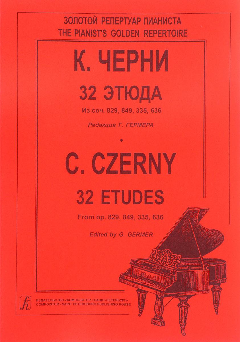 К. Черни К. Черни. 32 этюда. Из сочинений 829, 849, 335, 836, 636