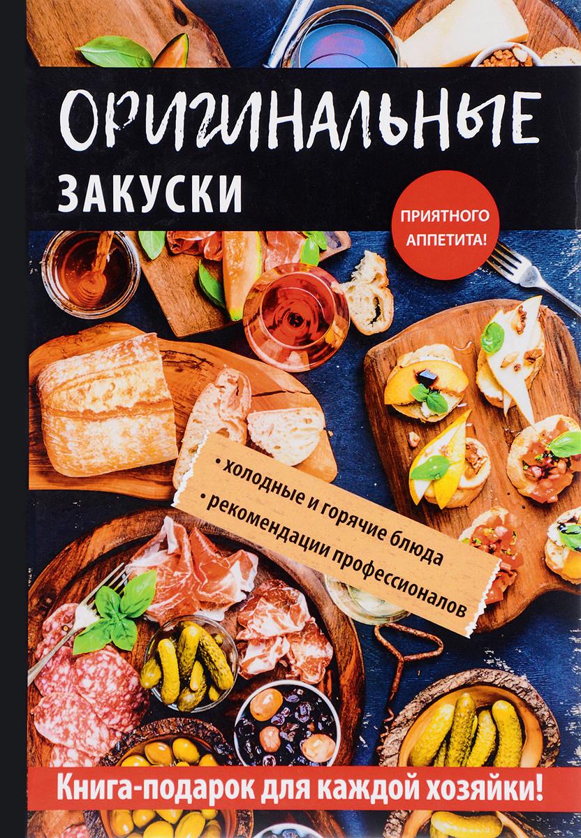 А. В. Кривцова Оригинальные закуски семейный ужин в половине второго