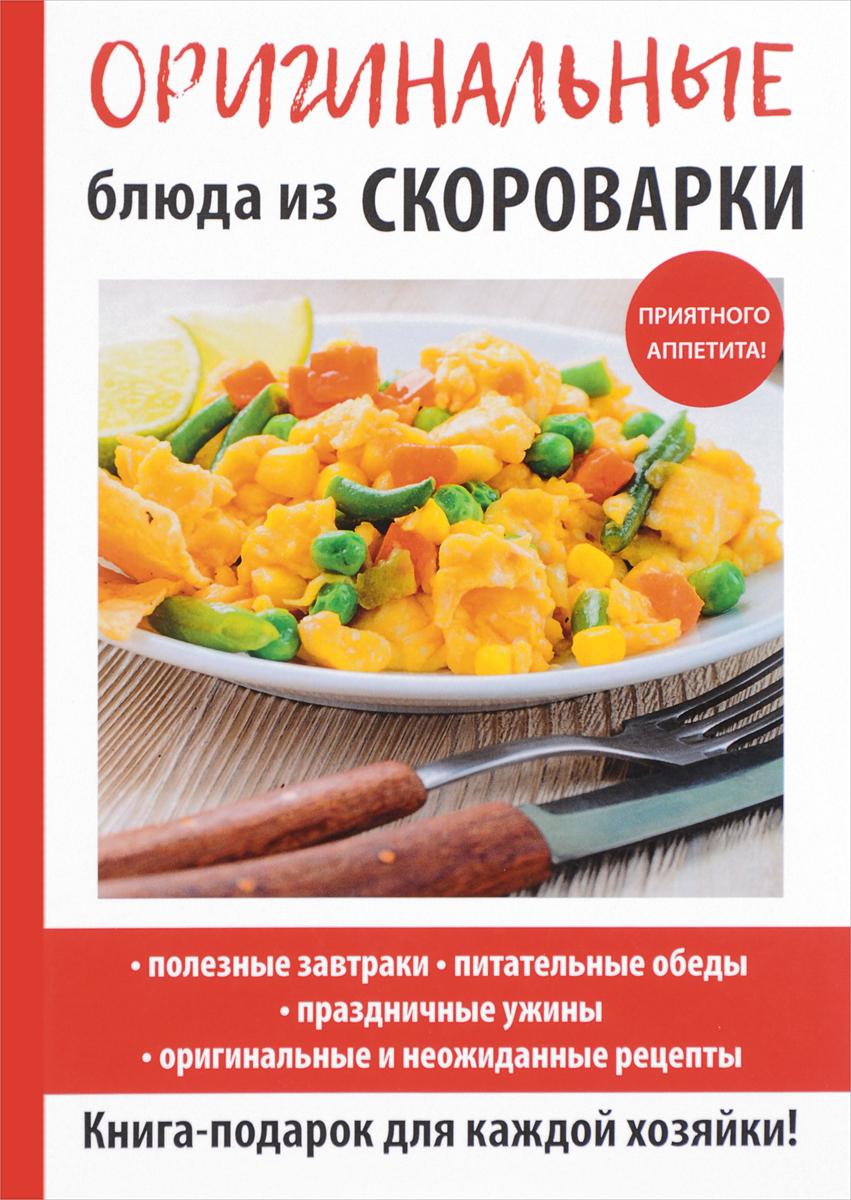 А. Г. Красичкова Оригинальные блюда из скороварки