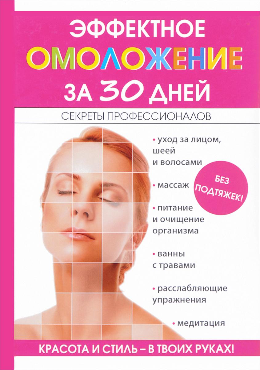 Эффектное омоложение за 30 дней. Е. Ю. Новиченкова