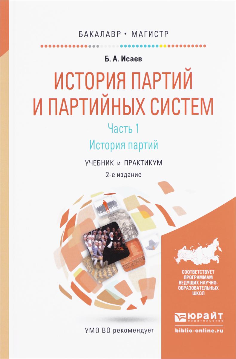 История партий и партийных систем. Учебник и практикум. В 2 частях. Часть 1. История партий
