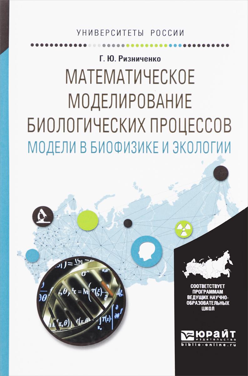Математическое моделирование биологических процессов. Модели в биофизике и экологии. Учебное пособие