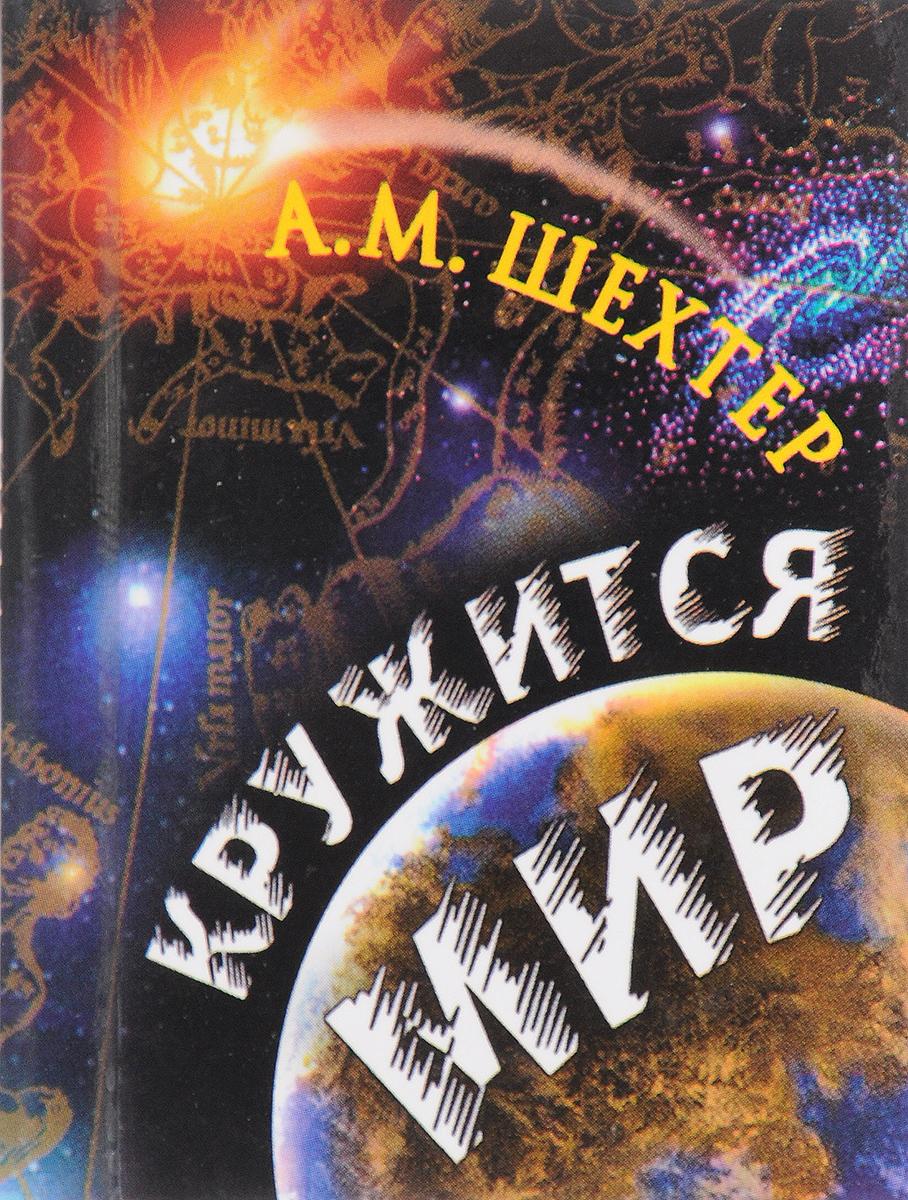 А. М. Шехтер Кружится мир (миниатюрное издание)