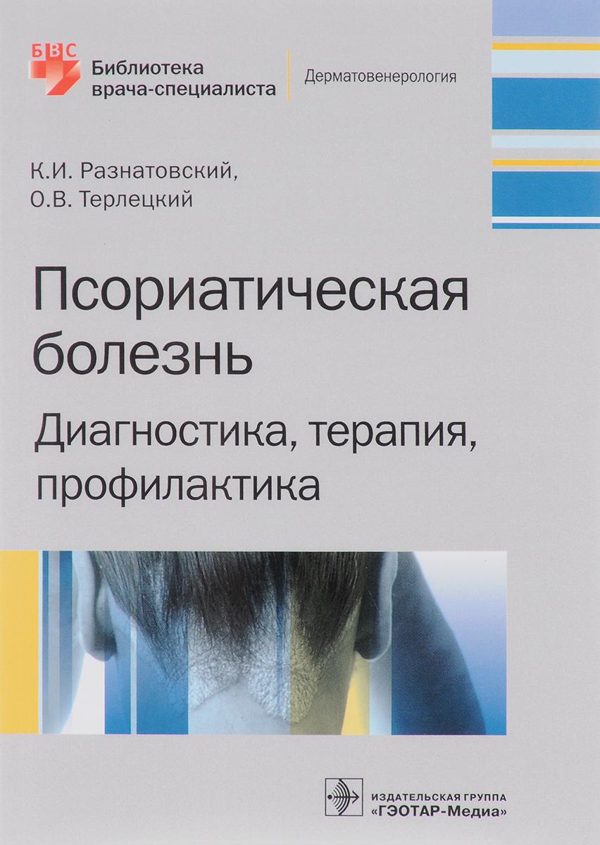Псориатическая болезнь. Диагностика, терапия, профилактика