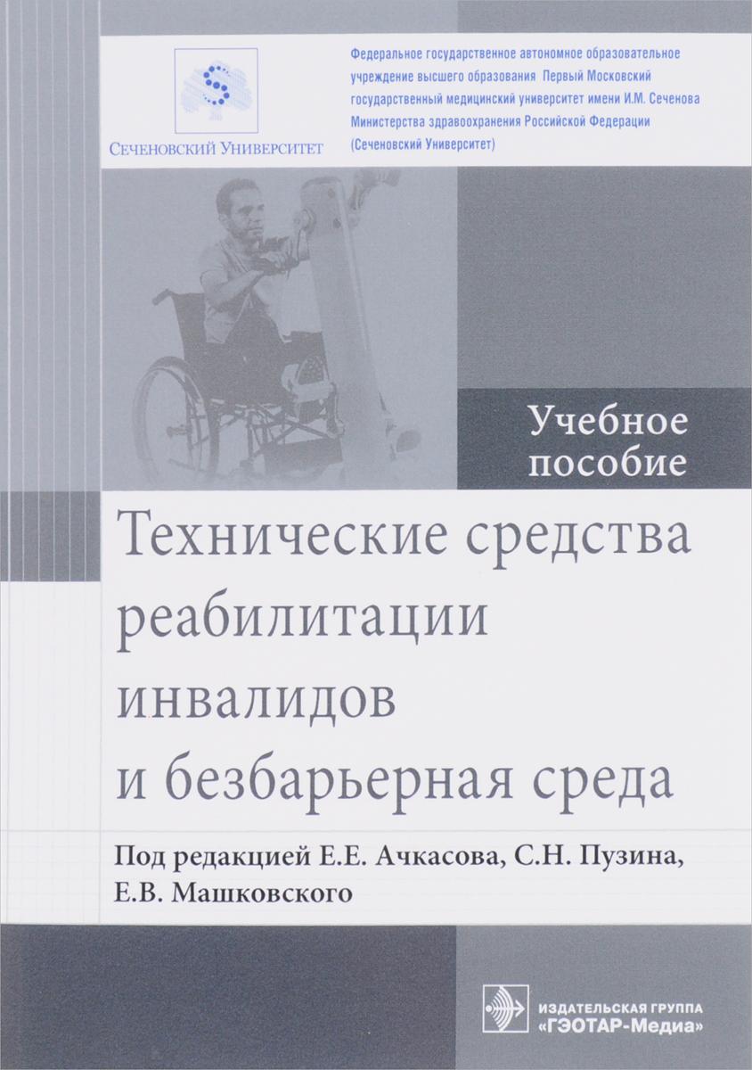 Технические средства реабилитации инвалидов и безбарьерная среда. Учебное пособие