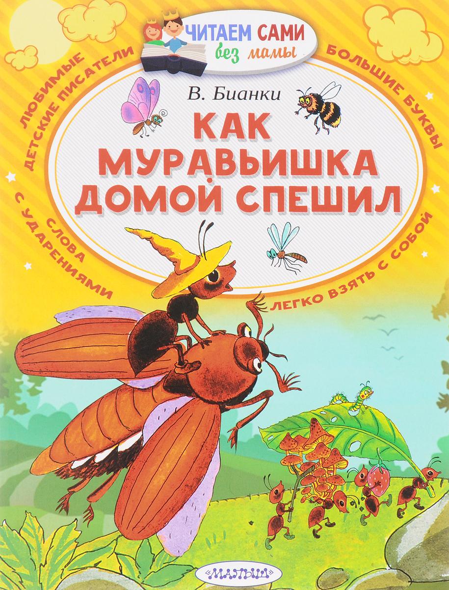В. В. Бианки Как муравьишка домой спешил
