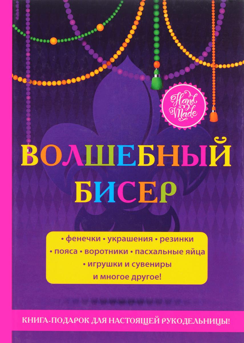 Zakazat.ru: Волшебный бисер. Е. А. Шилкова