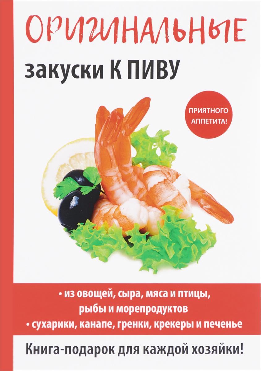 А. Г. Красичкова Оригинальные закуски к пиву