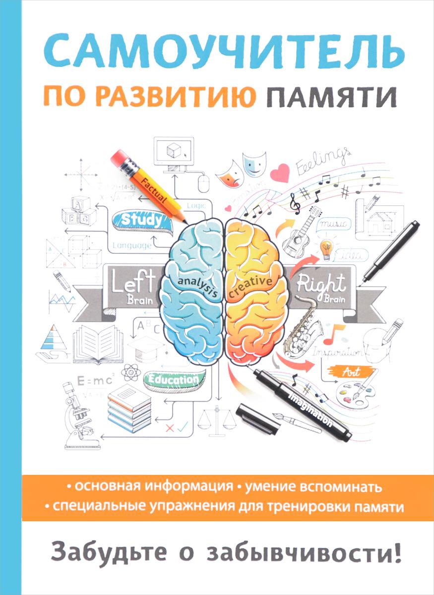 Самоучитель по развитию памяти