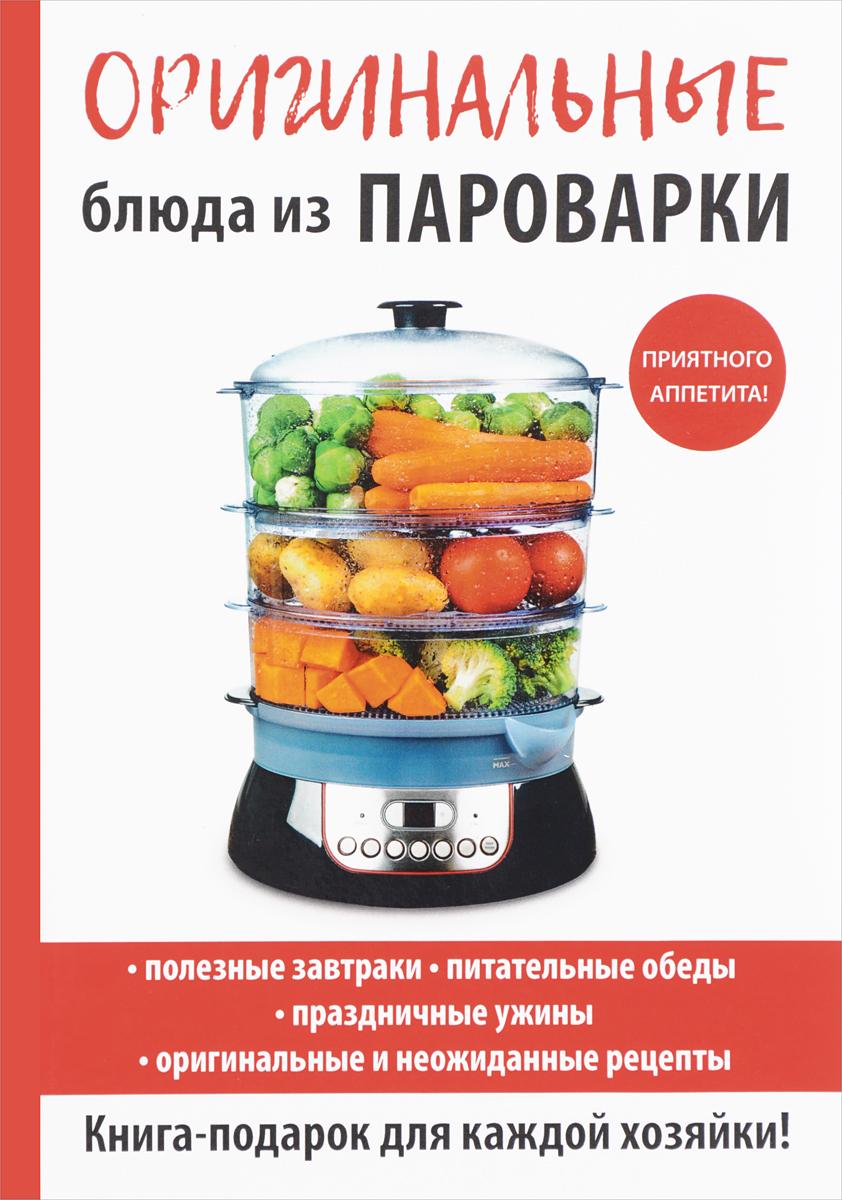 В. Н. Петров Оригинальные блюда из пароварки