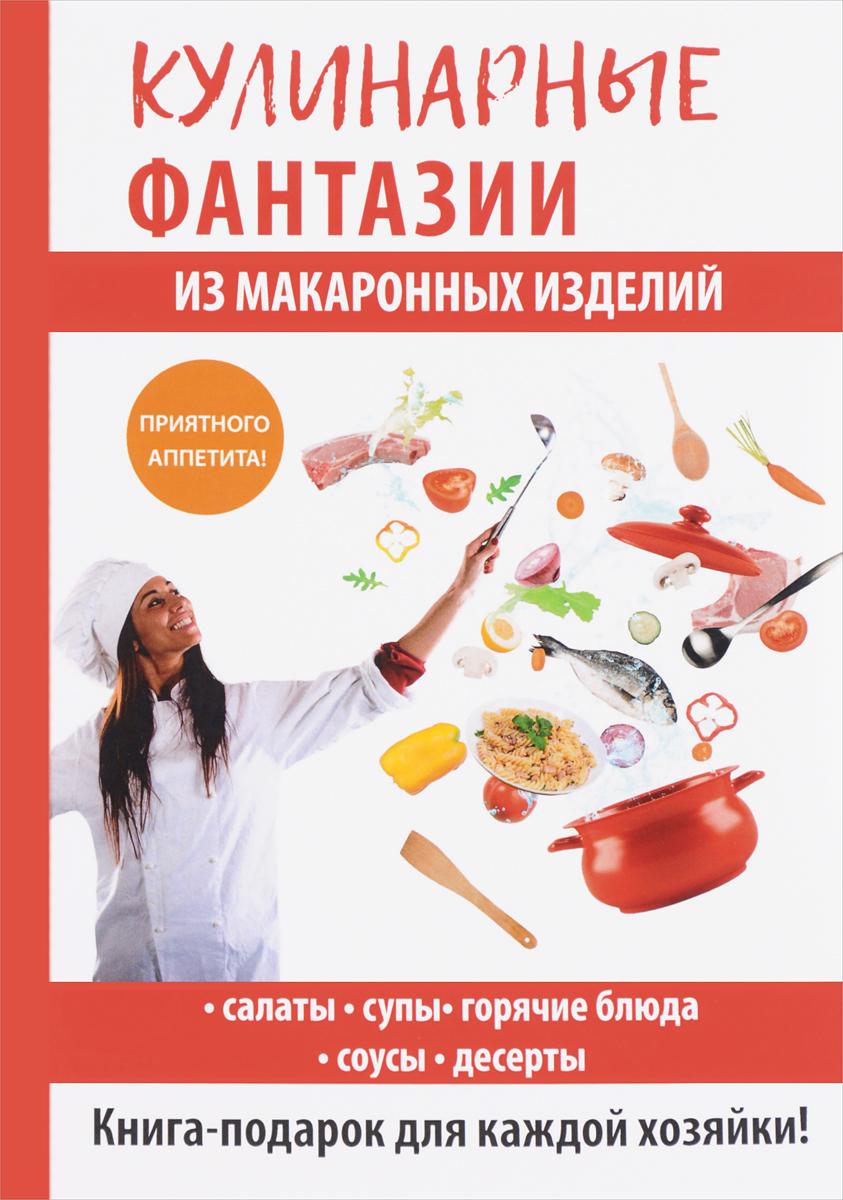 Кулинарные фантазии из макаронных изделий макароны с поваром на упаковке